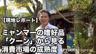 第224回 【現地レポート】ミャンマーの嗜好品「クーン」から見る消費市場の成熟度