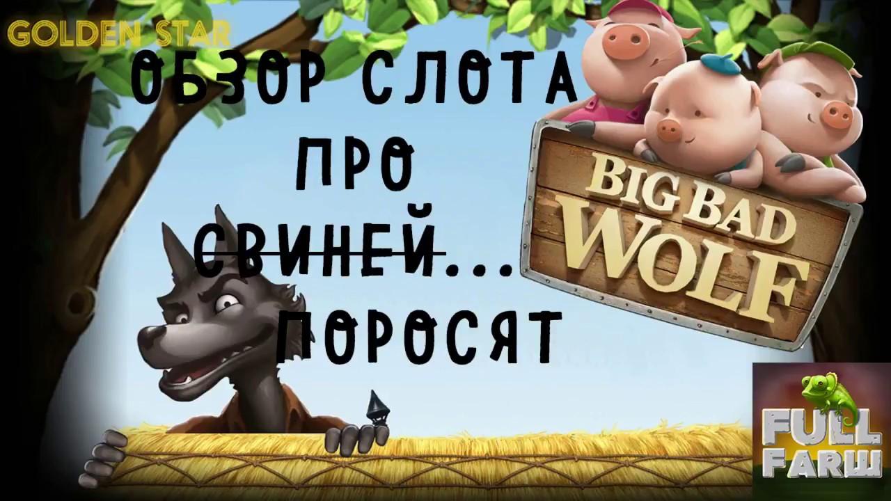 big bad wolf описание слота