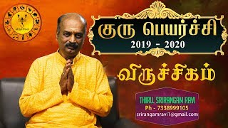 Guru Peyarchi 2019 - 2020 | Viruchiga Rasi - குரு பெயர்ச்சி பலன்கள் - Srirangam Ravi | 7338999105