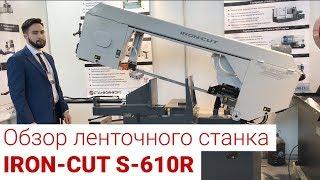 Обзор ленточнопильного станка IRON-CUT S 610R
