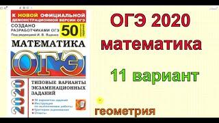 "ОГЭ 2020 математика. Ященко ""50 вариантов"". Вариант 11. Геометрия."