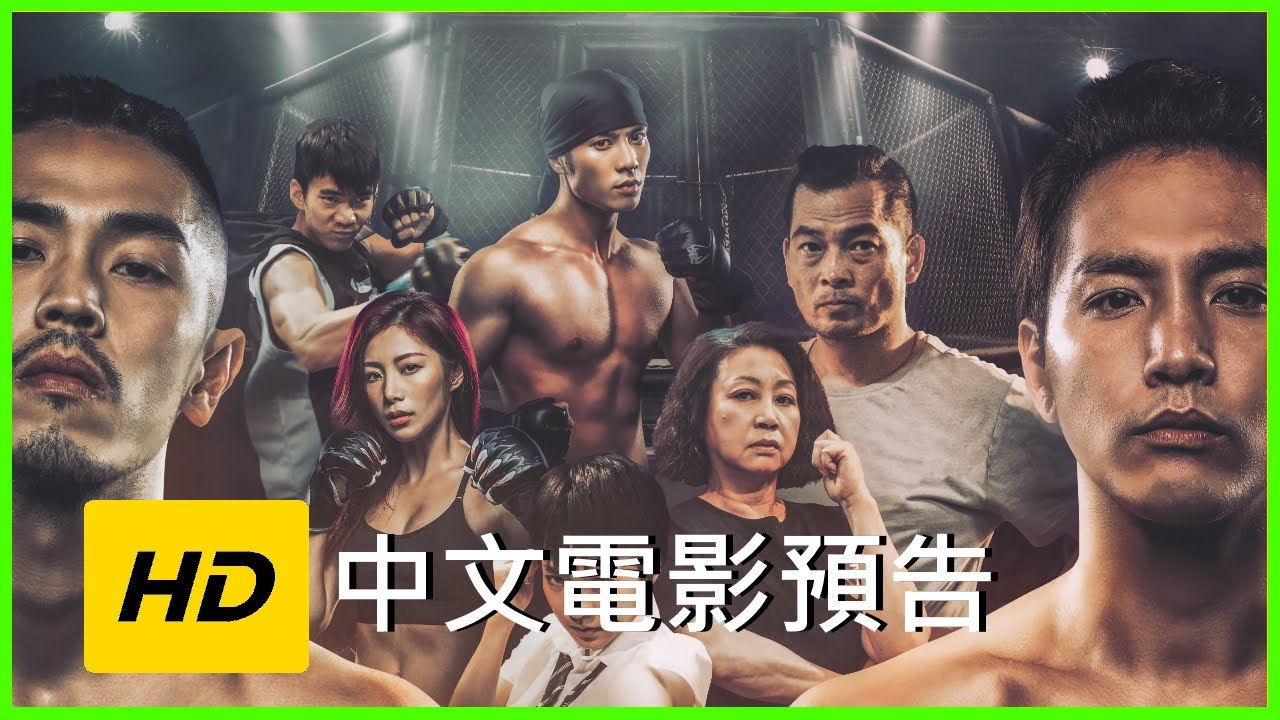《入鐵籠》HD中文電影預告【We Are Legends】 JELLY MOV3 - YouTube