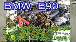 BMW E90エンジン吹けない加速しない、エキセントリックシャフトセンサーとバルブトロニックモーター交換