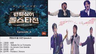 팬텀싱어 올스타전 Episode.4