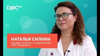 Силина Наталья Константиновна ЂЂЂ врач акушер гинеколог эндокринолог УЗИ специалист Киев