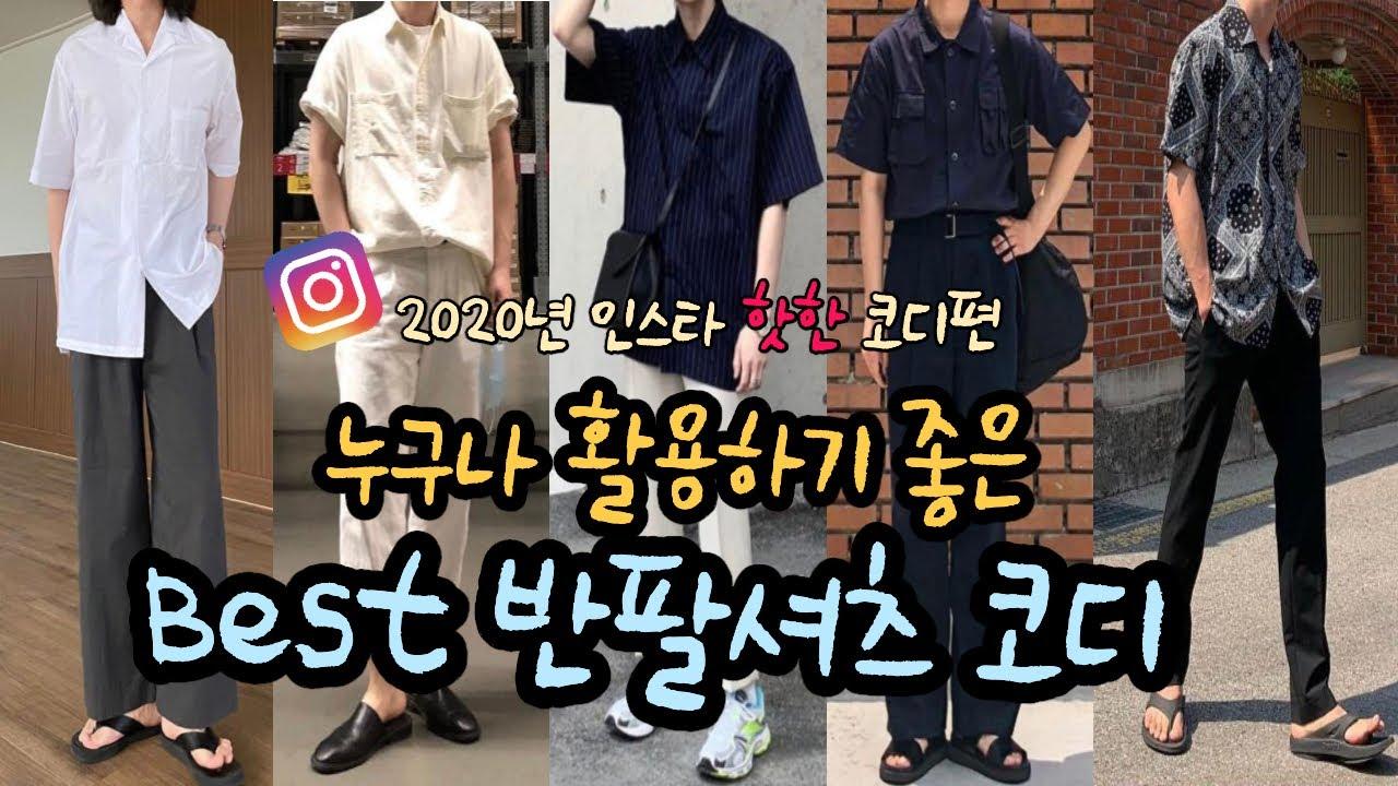 남자반팔셔츠 코디 이 영상 하나로 마스터 해봅시다 [패션유튜버 식스타일]