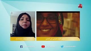 تمثيل التراث اليمني في الخارج | مع منى هلال - رائدة اعمال | #صباحكم_اجمل