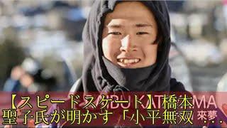 【スピードスケート】橋本聖子氏が明かす「小平無双」の秘密