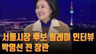 [서울시장 후보 릴레이 인터뷰 ④] 박영선 전 장관 [뉴스 9]
