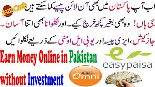 Assalm o alakum friends today in my video i will teach you about that how to earn money online pakistan free    withdraw jazzcash easypaisa ubl omni. k...