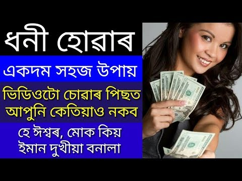 ধনী হোৱাৰ সহজ উপায় | How To Become Rich And Successful - Technical Asom Video