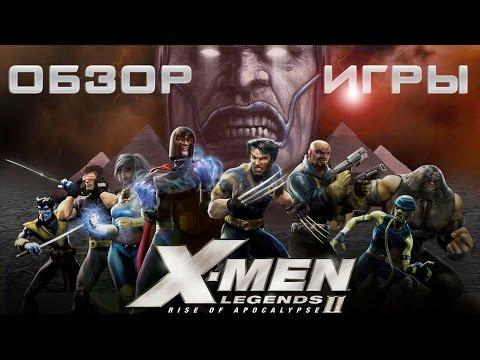 Обзор игры : X-Men Legends II: Rise of Apocalypse