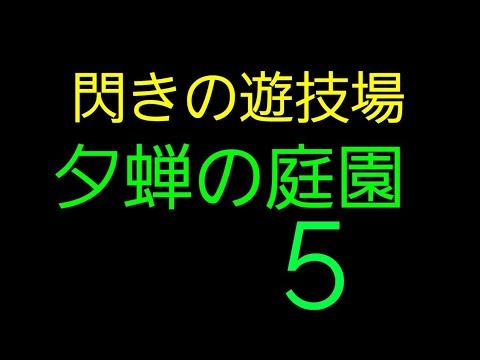 モンスト 閃きの遊技場 夕蝉の庭園 5