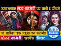 Top 8 best South Horror Comedy movie in Hindi dubbed Available on Youtube  south horror movies hindi