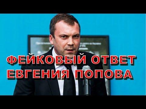 Муж Скабеевой Попов