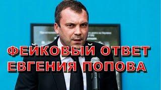 Муж Скабеевой Попов принялся постить фейки о достойном ответе
