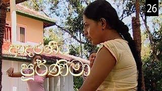 Adaraniya Purnima | Episode 26 (ආදරණීය පූර්ණිමා) Thumbnail