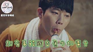 乾杯吸管《超有事韓國香蕉牛奶廣告》繁中字幕| 藍伯羊字幕組