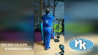 Уборка фитнес-клуба