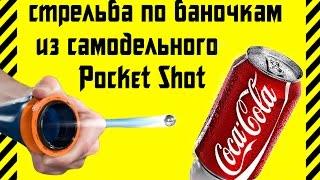 ✔ Стрельба по баночкам из самодельного Pocket Shot  Тест самодельного оружия хулигана и стрелка!