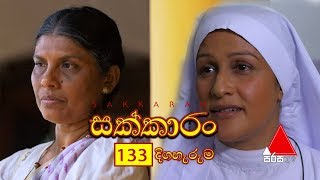 Sakkaran | සක්කාරං - Episode 133 | Sirasa TV Thumbnail