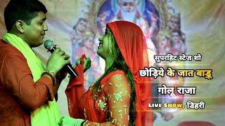 गोलू राजा ने डिहरी में अपने गायकी से मचाया धमाल विश्वकर्मा पूजा के अवसर पे आये रोहतास में गोलू