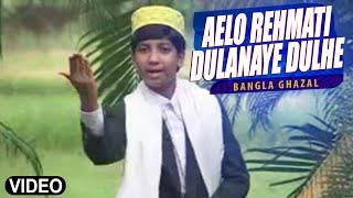 "Bengali Ghazal: ""Aelo Rehmati Dulanaye Dulhe"" Ghazal | Allah Alir | Bacha MD Nooruddin"