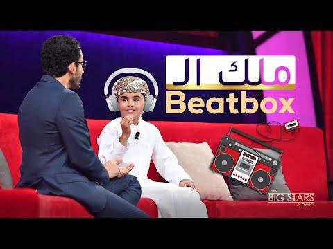 مخلد الجابري بطل الـ Beatbox  الذي أبهر أحمد حلمي #نجوم_صغار #MBCLittleBigStars