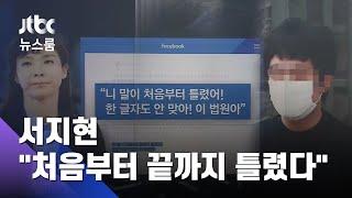 """'손정우 석방' 역풍…서 검사 """"…"""