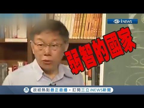 弱智國家的首都市長柯文哲:反核食能列公投根本弱智 不服來辯 |【17Fun新聞】20190405|三立iNEWS