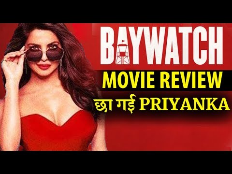 Baywatch Movie Review| Priyanka Chopra, Dwayne Johnson