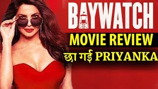 Baywatch Movie Review  Priyanka Chopra, Dwayne Johnson