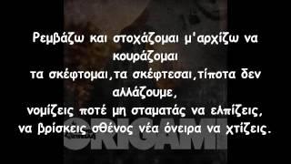 Logos Apeilh - Agalma(Lyrics)
