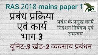 प्रबंध प्रक्रिया एवं कार्य भाग तीन/Management process and functions part 3/Ras mains paper 1