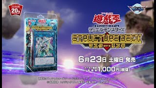 Yu-Gi-Oh! Structure Deck: Master Link CM English Subbed [遊戯王 マスター・リンク]