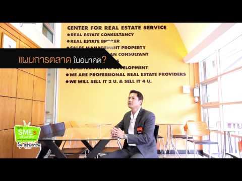 CEO Talk : REALTY ONE Estate(Thailand) : สร้างอาชีพทีวี