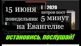 15 июня Петров пост 5 минут на Евангелие дня с толкованием