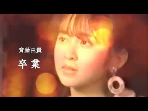 斉藤由貴 『卒業(歌詞付』 キュン!せつなくなる卒業式シーズンの定番ソング
