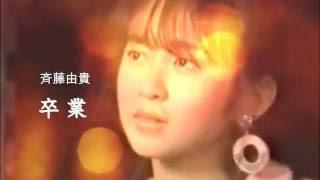 斉藤由貴 『卒業(歌詞付』 キュン!せつなくなる卒業式シーズンの定番...