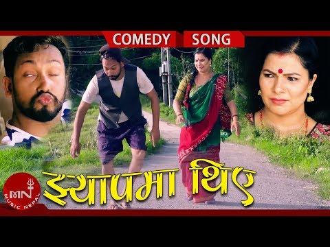 New Comedy Lok Dohori Song 2075/2018   Jhyap Ma Thiye - Parbati Karki & Santosh Pariyar Ft. Niru