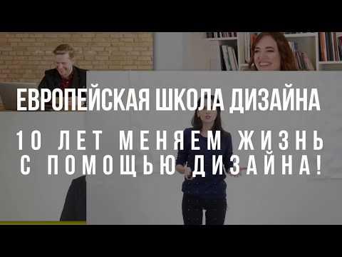 Европейская Школа Дизайна выходит в Онлайн!