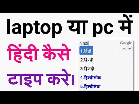 laptop ya pc me english keybord se hindi kaise type karte hai(install hinglish keyboard for offline)