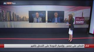 التخابر على مصر.. وإصرار الدوحة على التدخل بالغير