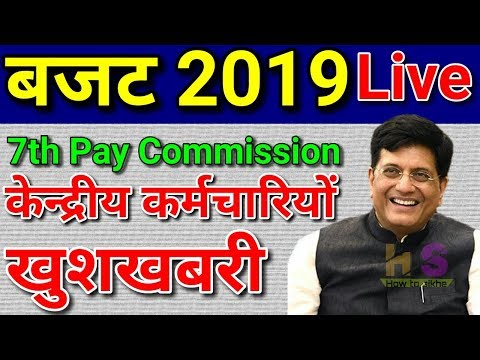 Central Government Employees Today Latest News Salary Hike 2019 | Fitment Factor 7th pay commission