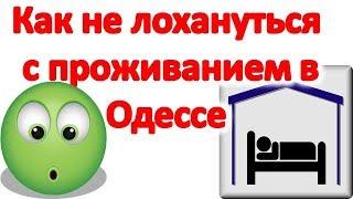 Как не лохануться с проживанием в Одессе как выбрать район для отдыха в Одессе. Дежурные советы