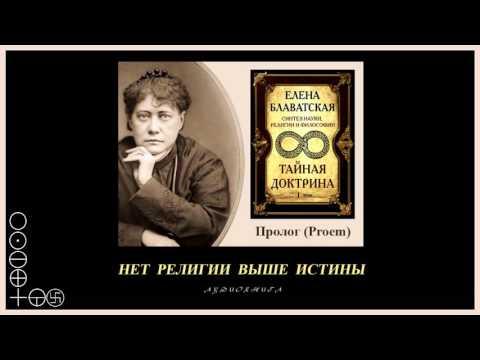 """""""Тайная Доктрина"""". Том 1 - Космогенезис. """"ПРОЛОГ"""". Автор Е.П. Блаватская (аудиокнига)"""