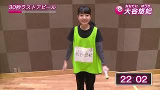 「第3回AKB48グループドラフト会議」候補者 13番 大谷悠妃 ラストアピール / AKB48[公式] thumbnail
