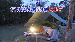กางเต็นท์เขาใหญ่ 2017/Khao Yai National Park.StyleCamp Channel
