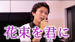 Gambar cover 【フル】花束を君に(Hanataba wo Kimi ni)/ 宇多田ヒカル(Hikaru Utada) cover