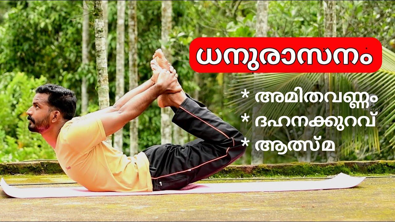 ധനുരാസനം ചെയ്യാൻ പഠിക്കാം /How to practice dhanurasana...